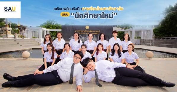 Article_เตรียมพร้อมรับมือการเรียนในมหาวิทยาลัย ฉบับ นักศึกษาใหม่