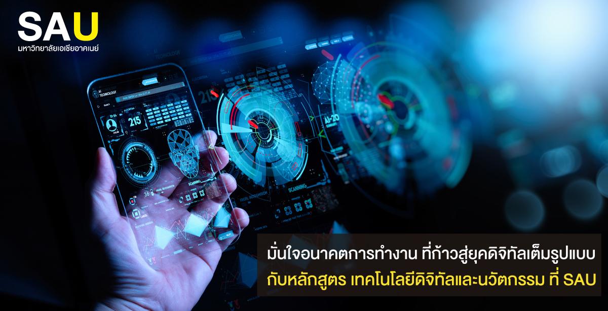 เทคโนโลยีดิจิทัลและนวัตกรรม